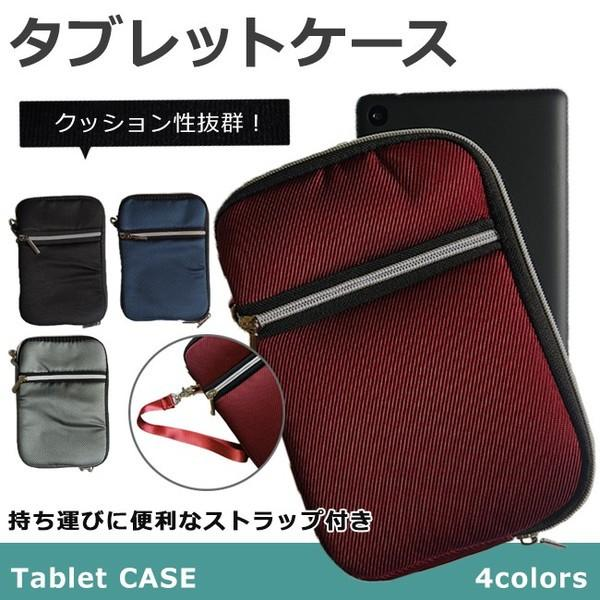 タブレットケース タブレット 7インチサイズに対応 ネクサス7 ポケット付ファスナー入れ 送料無料
