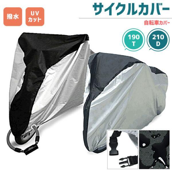 自転車カバー 風飛び防止付きサイクルカバー UV加工 雨 太陽 風 ホコリ ゴミ 台風 送料無料