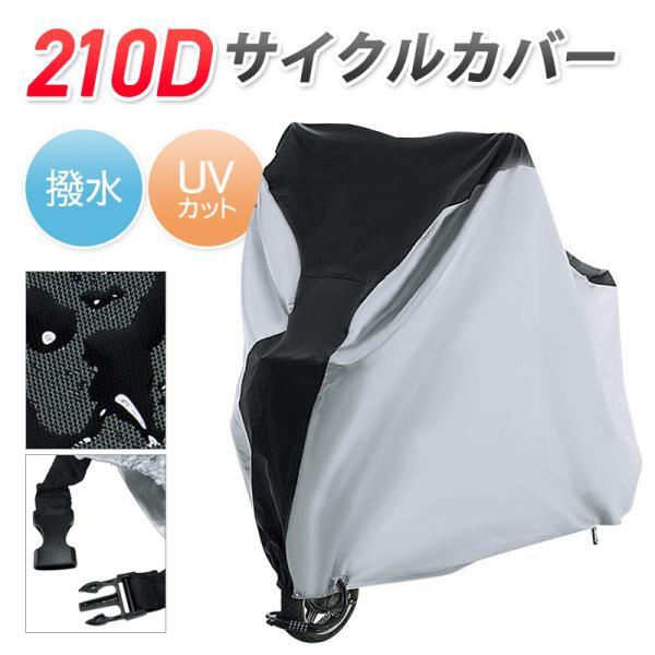 自転車カバー210Dサイクルカバー厚手耐熱撥水加工UV加工丈夫雨太陽風ホコリゴミ台風