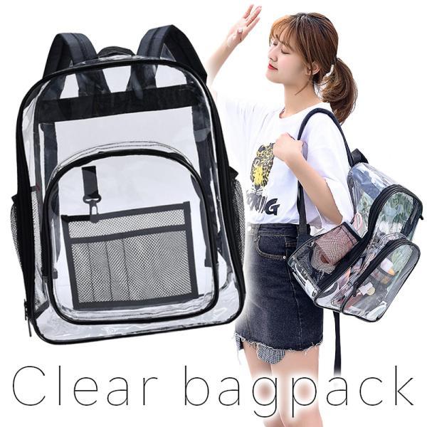 クリアバックパック透明リュックサックおしゃれデイバッグレディース鞄カバンバッグかわいい夏海プール軽量防水撥水大容量PVC
