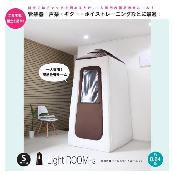 infist Design 簡易吸音ルーム Light Room ライトルームSサイズ(お手軽防音室)(送料別途ご案内)(代金引換不可)