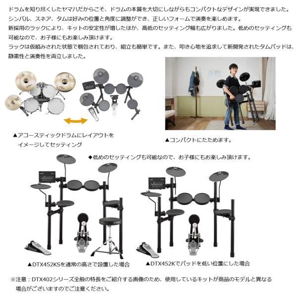 YAMAHA / DTX452KUPGS 3シンバル 電子ドラム オリジナルスターターパック(セット増量中/限定セット)(YRK)(ドラム入門書プレゼントキャンペーン中) ishibashi 04