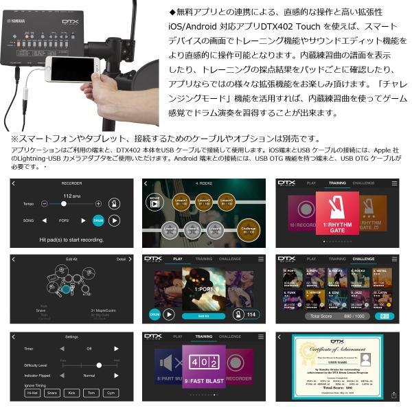 YAMAHA / DTX452KUPGS 3シンバル 電子ドラム オリジナルスターターパック(セット増量中/限定セット)(YRK)(ドラム入門書プレゼントキャンペーン中) ishibashi 05
