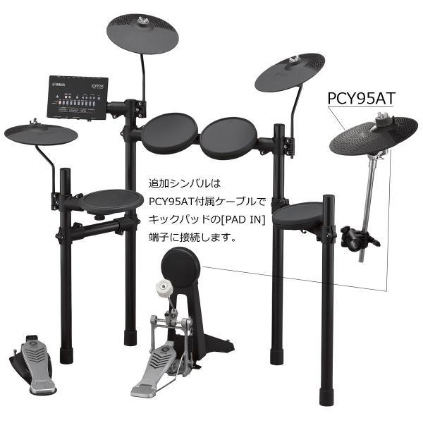 YAMAHA / DTX452KUPGS 3シンバル 電子ドラム オリジナルスターターパック(セット増量中/限定セット)(YRK)(ドラム入門書プレゼントキャンペーン中) ishibashi 06