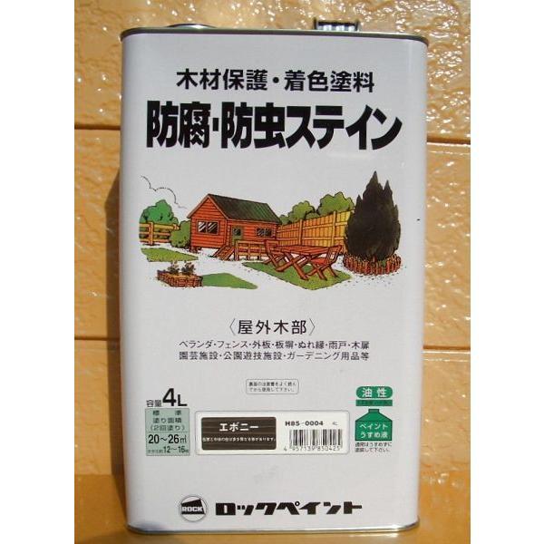 ロックペイント<木材保護塗料(油性・着色・ツヤなし)>各色【4L】