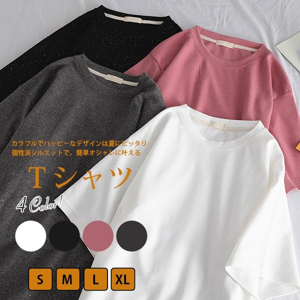 キラキラTシャツ レディース 安い 刺繍 おしゃれ カジュアル トップス 半袖 大きいサイズ  ゆったり 夏新作
