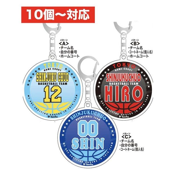 【10個から対応 】TeamFive  チームファイブ バスケットボール キーホルダー B-TAG ボールタイプ