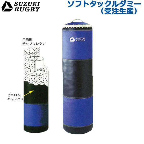 SUZUKI スズキ ソフトタックルダミー(高さ:160cm 重量:25kg)受注生産 (SD-905) ラグビー タックル練習