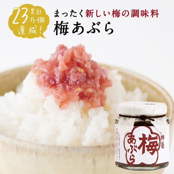 日本の食べる調味料 梅あぶら 80g 食べる梅干し 調味料 ごはん 石神 梅干 梅