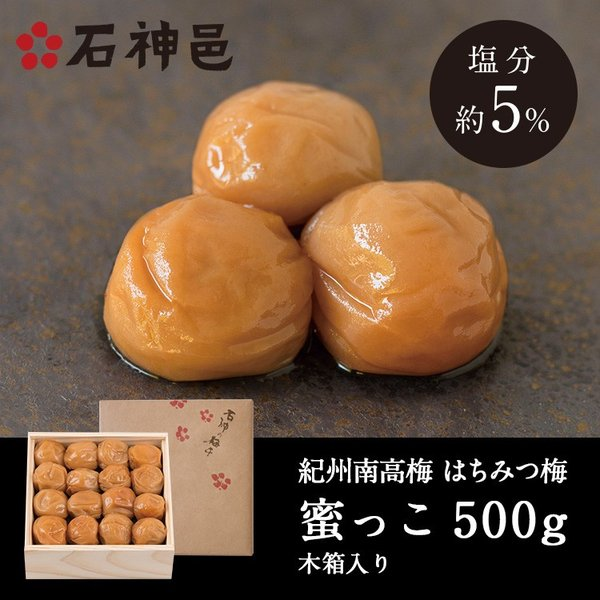 【石神邑 紀州南高梅】蜜っこ(はちみつ梅)[塩分5%]木箱 500g
