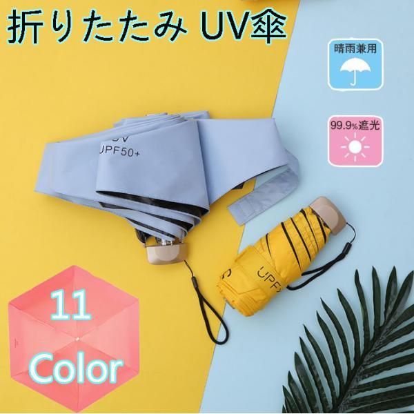 軽量折りたたみ傘無地コンパクトレディース雨晴兼用UVカット紫外線雨傘日傘おしゃれかわいい小型丈夫