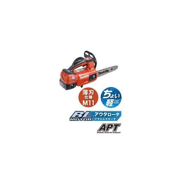 マキタ充電式チェンソー250mm18VMUC254HDZR赤薄刃仕様M11カービングバー本体のみ(バッテリ・充電器別売)