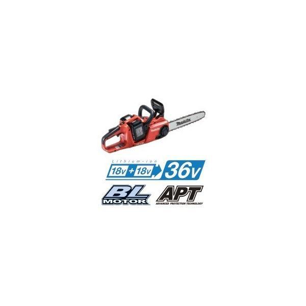 マキタ400mm充電式チェンソー18V+18V→36VMUC400DZFR本体のみ(バッテリ・充電器別売)