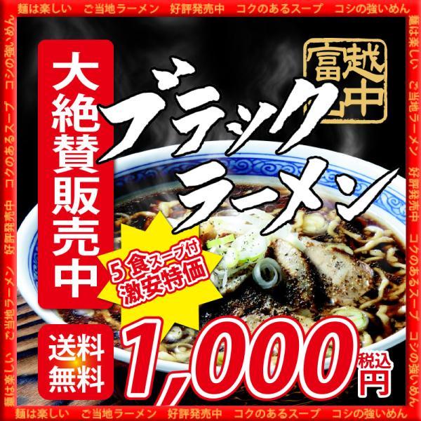 富山ご当地ラーメンセット第2弾ブラックラーメン6食セット 取り寄せお試しセールお買い得品濃厚醤油あっさり醤油 富山北陸石川製麺工