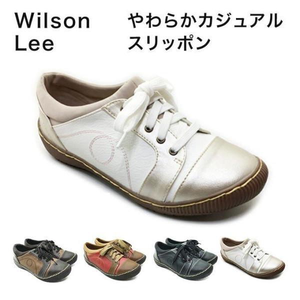 送料無料 Wilson Lee No.2841 ウィルソン・リー レディース カ...