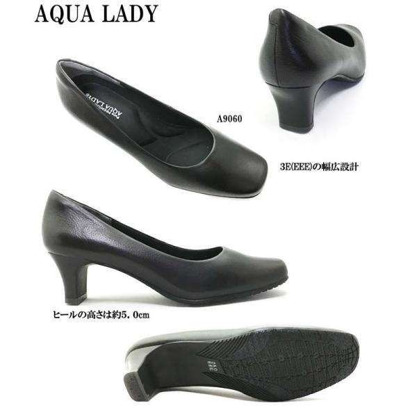 AQUA LADY A9050/A9060/A9080/A9081 アクアレディ レディース パンプス|ishikirishoes|03