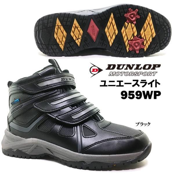 ダンロップ ユニエースライト 959WP メンズ スノートレ|ishikirishoes