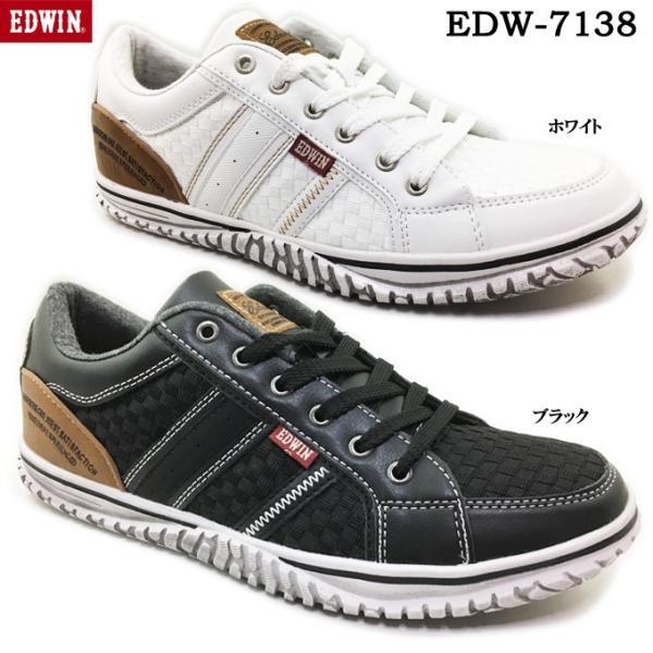 EDWIN EDW-7138 エドウィン メンズ カジュアル|ishikirishoes