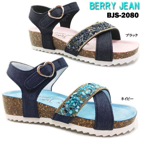 Berry Jean BJS2080 ジュニア ガールズ ビルケンサンダル