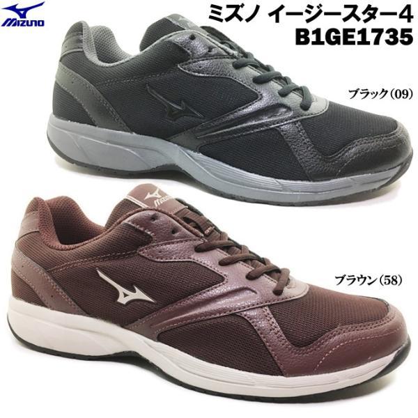 ミズノ イージースター 4 B1GE1735 MIZUNO 男女兼用 ウォーキング ishikirishoes