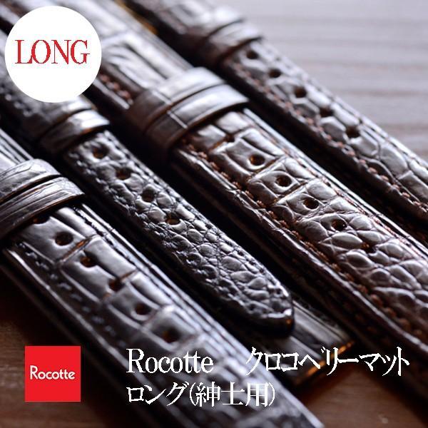 5ad31caa12a7 時計 ベルト 腕時計ベルト バンド クロコダイル マット ワニ革 寸長 ロングサイズ 日本製 ロコッテ rocotte 18mm 19mm 20mm