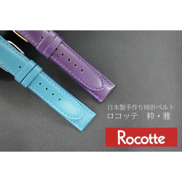 時計 ベルト 腕時計ベルト バンド 粋 雅 牛革 日本製 ロコッテ rocotte 12mm14mm 16mm 18mm|ishikuni-shoten