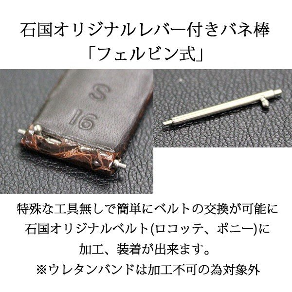 時計 ベルト 腕時計ベルト バンド 粋 雅 牛革 日本製 ロコッテ rocotte 12mm14mm 16mm 18mm|ishikuni-shoten|12