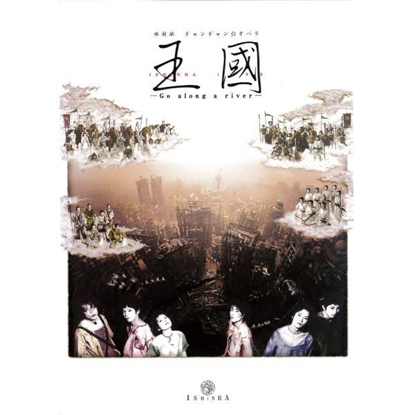 DVD「王國」|ishinhashop
