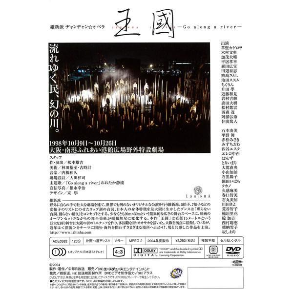 DVD「王國」|ishinhashop|02