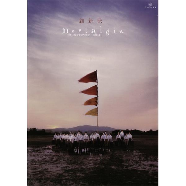 DVD「nostalgia <彼>と旅をする20世紀三部作 #1」|ishinhashop