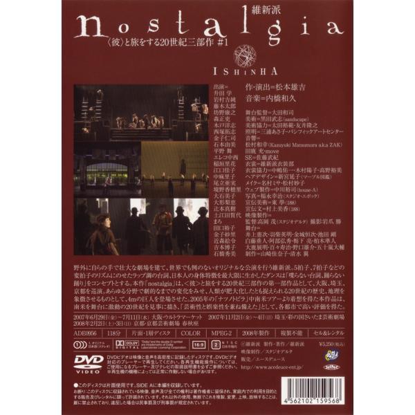 DVD「nostalgia <彼>と旅をする20世紀三部作 #1」|ishinhashop|02
