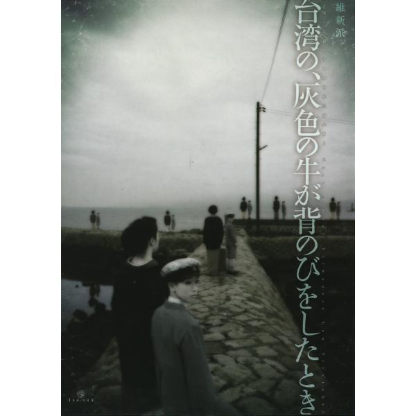 DVD「台湾の、灰色の牛が背のびをしたとき <彼>と旅をする20世紀三部作 #3」|ishinhashop