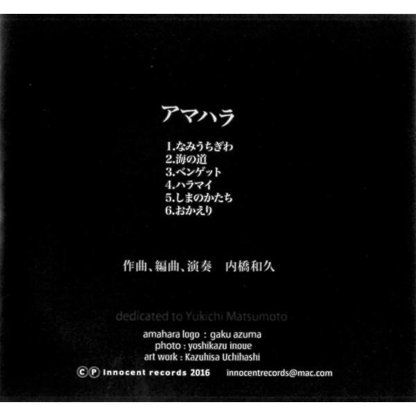 CD「アマハラ」|ishinhashop|02