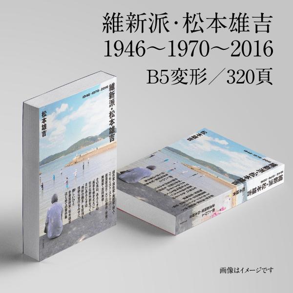 維新派・松本雄吉 1946〜1970〜2016|ishinhashop