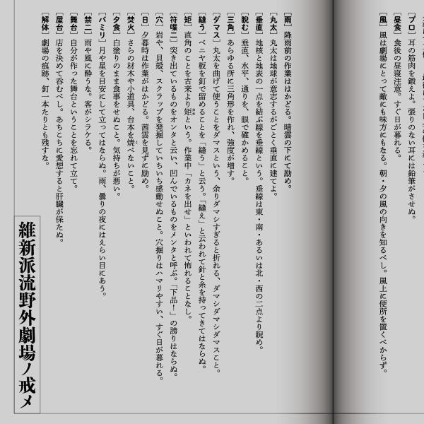 維新派・松本雄吉 1946〜1970〜2016|ishinhashop|04