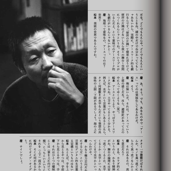 維新派・松本雄吉 1946〜1970〜2016|ishinhashop|06