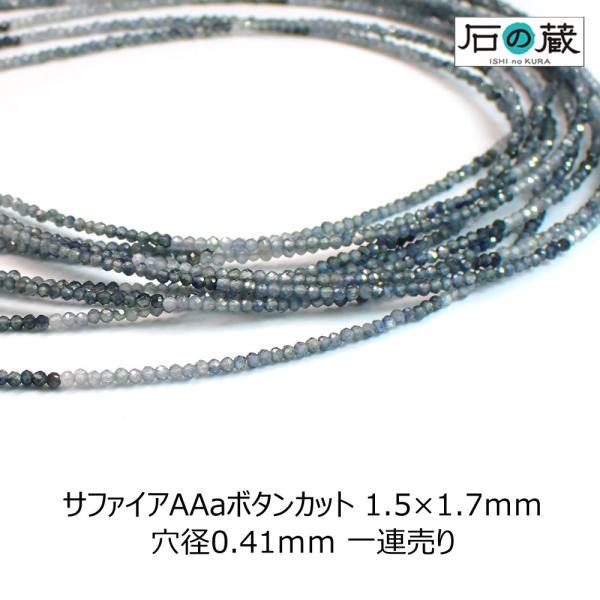 サファイア AAa ボタンカット グラデーションカラー 1.5×1.7mm 一連売り 約40センチ