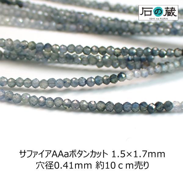 サファイア AAa ボタンカット グラデーションカラー 1.5×1.7mm 1/4連売り 約10センチ