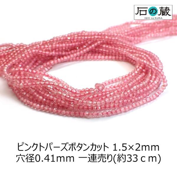 ピンクトパーズ AAA ボタンカット 1.5×2mm 一連売り(約33センチ)