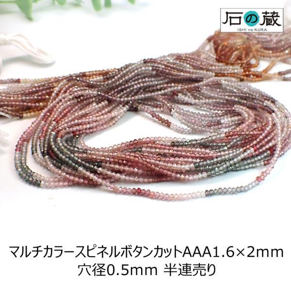 マルチカラースピネルAAAボタンカット ビーズ1.6×2mm 半連売り(約20cm)