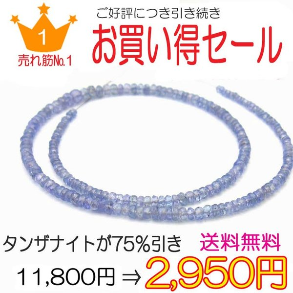 (ネコポス便送料無料) 超お買得 タンザナイトAA ボタンカット ビーズ 1.5〜2×2.5〜3.5mm 連売り ネックレス加工OK |ishino-kura