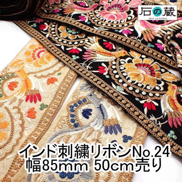 (30%値下げ)インドリボン 刺繍リボン スパンコール レース メッシュリボン サリーレース チロリアンテープ No.24 幅85mm 50cm売り