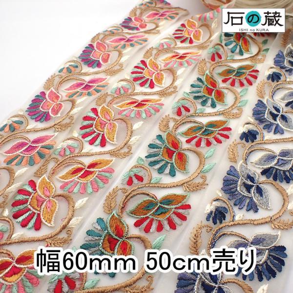 インドリボン 刺繍リボン スパンコール レース メッシュリボン サリーレース チロリアンテープ No.64 幅60mm 50cm売り