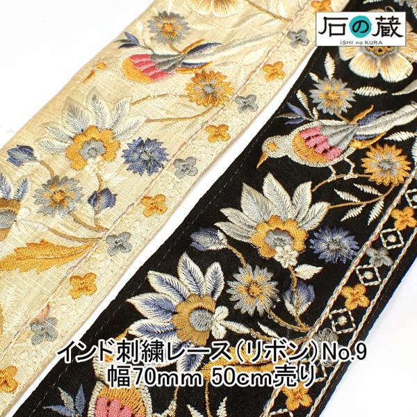 インド刺繍リボン レース サリーレース チロリアンテープ No.9 巾70mm 50cm売り
