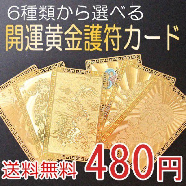 <風水 開運祈願 黄金の開運祈願>6種類からから選べる開運黄金護符カード(ネコポス便送料無料) |ishino-kura