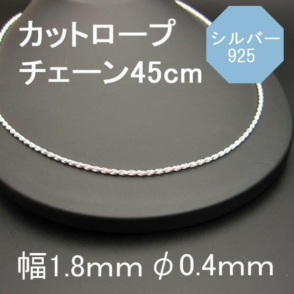 925シルバー カットロープチェーン 長さ45cm幅1.8mm径0.4mm