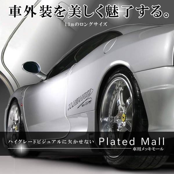 車用 メッキモール 外装 ドレスアップ 13m カット可能 カー用品 人気 おすすめ 簡単 高級感 軽キャン 車中泊 ET-U1