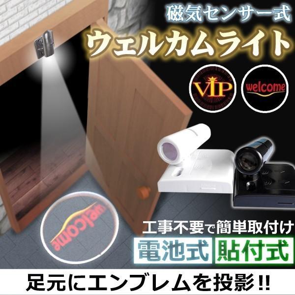 玄関用 ウェルカムライト ドアプロジェクター プロジェクション フットランプ 電池式 貼るだけ 簡単取付 ET-PJ01