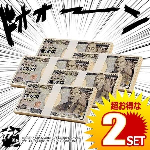 2セット お札 メモ帳 100万円札 5個セット 諭吉 面白 文具 ギャグ パロディ 便利 YUKIMEMO