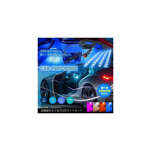 車 内装 LEDライト カーパフォーマー 4色 高輝度 高級感 照明 カー用品 ドレスアップ 人気 軽キャン 車中泊 ET-CFL1